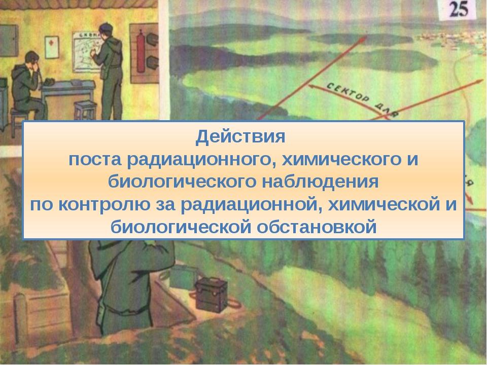 Действия поста радиационного, химического и биологического наблюдения по конт...