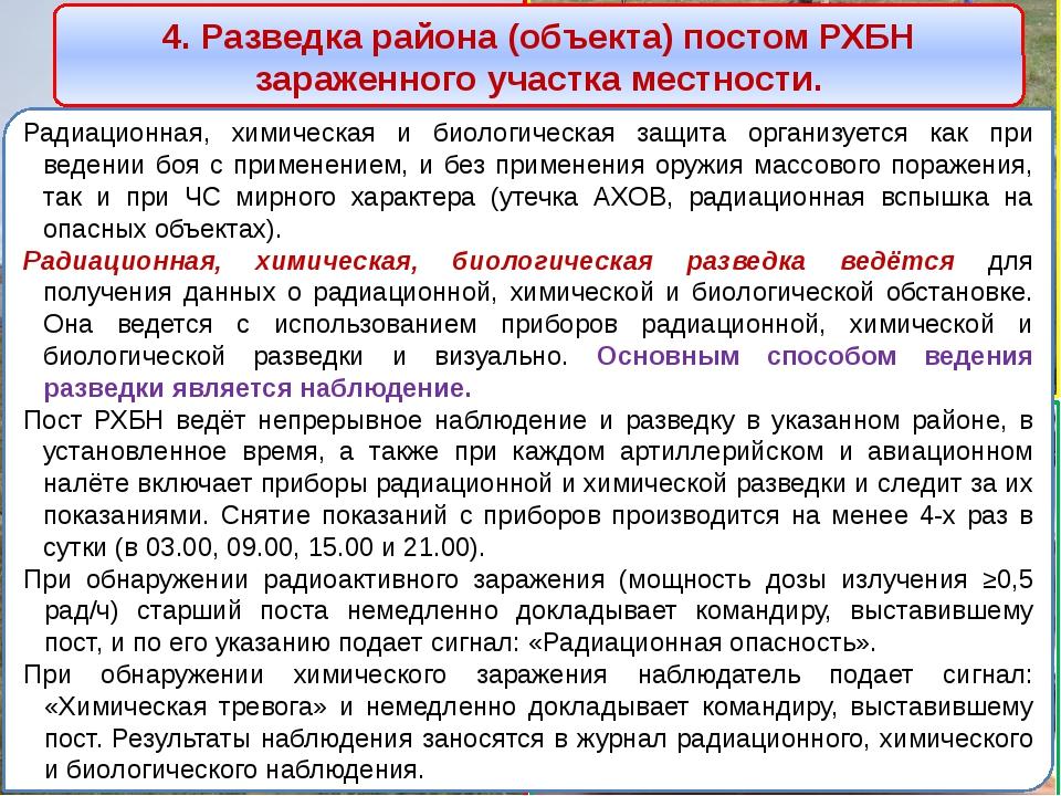 4. Разведка района (объекта) постом РХБН зараженного участка местности. Радиа...