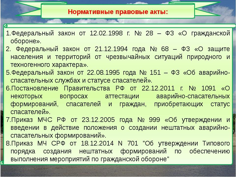 Федеральный закон от 12.02.1998 г. № 28 – ФЗ «О гражданской обороне». Федерал...