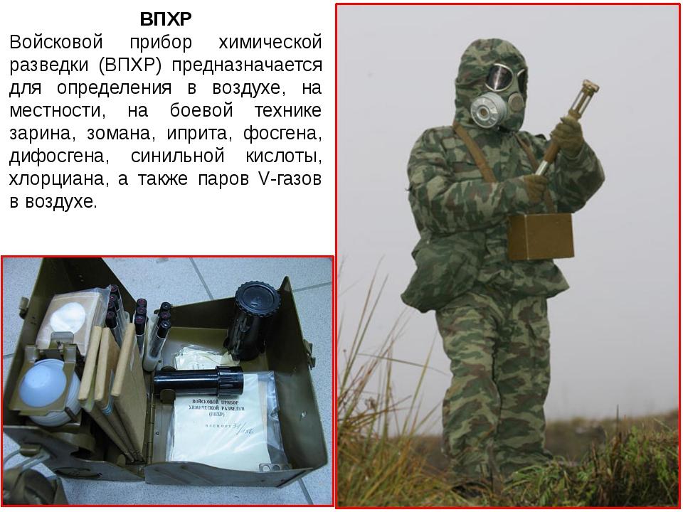 ВПХР Войсковой прибор химической разведки (ВПХР) предназначается для определе...
