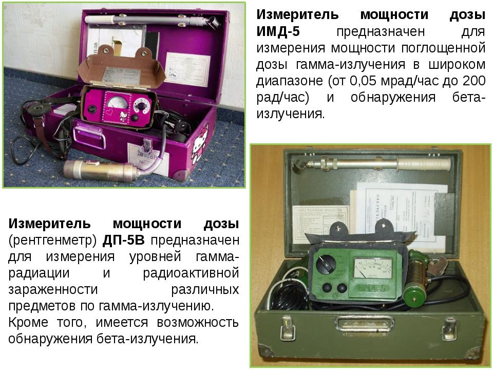 Измеритель мощности дозы ИМД-5 предназначен для измерения мощности поглощенно...