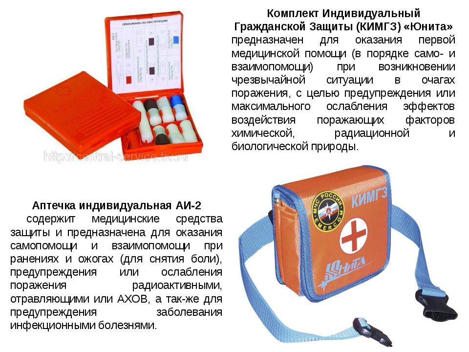 Аптечка индивидуальная АИ-2 содержит медицинские средства защиты и предназнач...