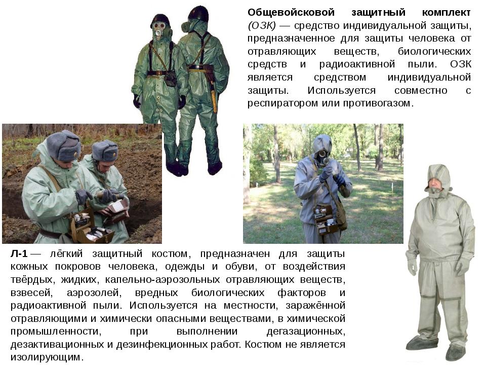 Л-1— лёгкий защитный костюм, предназначен для защиты кожных покровов человек...