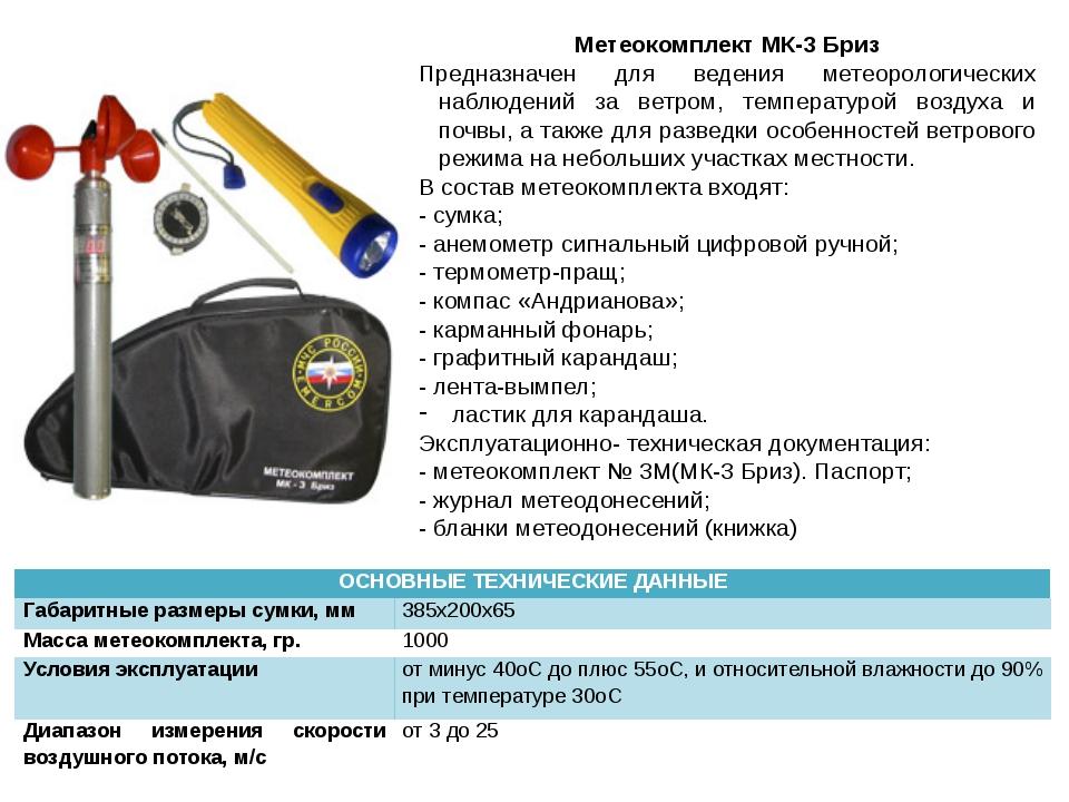 Метеокомплект МК-3 Бриз Предназначен для ведения метеорологических наблюдений...