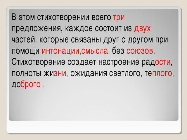 В этом стихотворении всего три предложения, каждое состоит из двух частей, ко...
