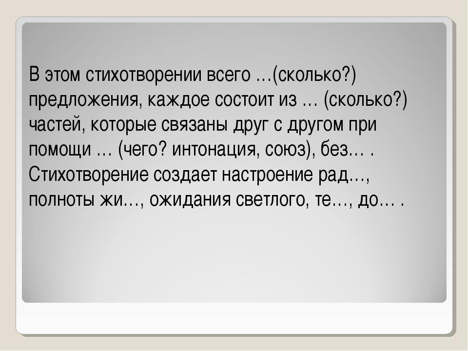 В этом стихотворении всего …(сколько?) предложения, каждое состоит из … (скол...