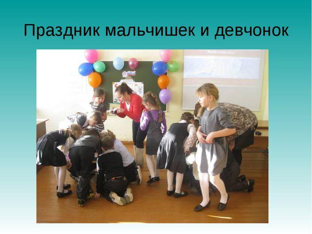 Праздник мальчишек и девчонок