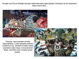 Каждый год в Рио-де-Жанейро проходит самый известный в мире карнавал. Посмотр