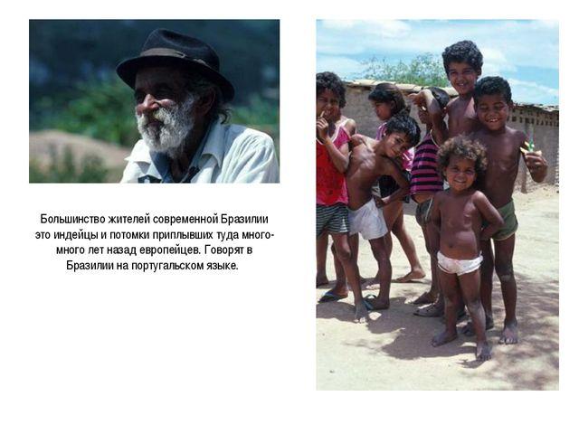 Большинство жителей современной Бразилии это индейцы и потомки приплывших туд...
