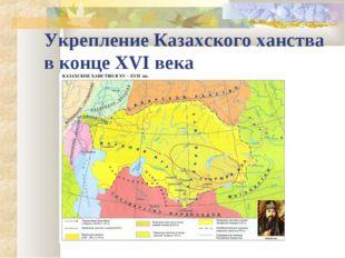 Укрепление Казахского ханства в конце ХVI века