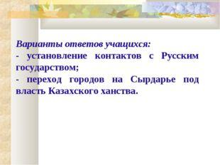 Варианты ответов учащихся: - установление контактов с Русским государством; -