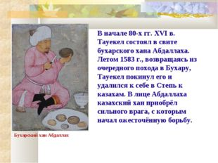 В начале 80-х гг. ХVI в. Тауекел состоял в свите бухарского хана Абдаллаха. Л