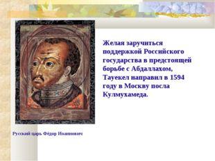 Русский царь Фёдор Иоаннович Желая заручиться поддержкой Российского государс