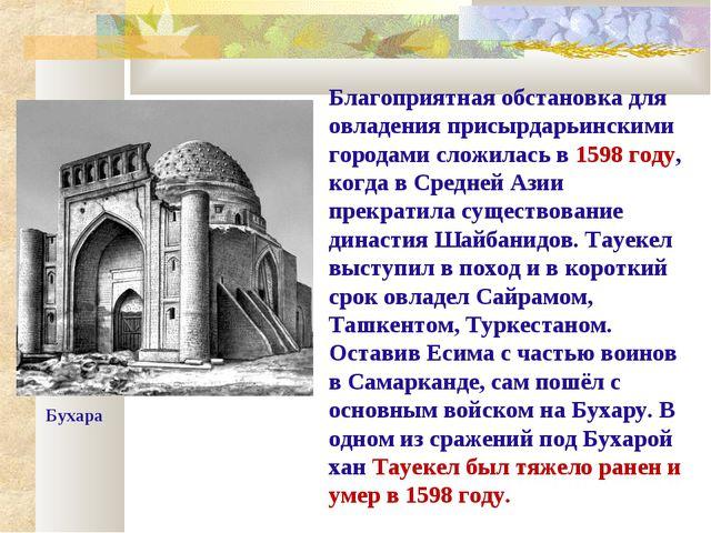Бухара Благоприятная обстановка для овладения присырдарьинскими городами слож...