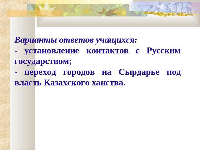 Варианты ответов учащихся: - установление контактов с Русским государством; -...