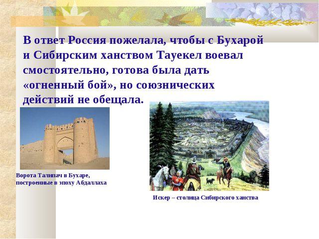 В ответ Россия пожелала, чтобы с Бухарой и Сибирским ханством Тауекел воевал...