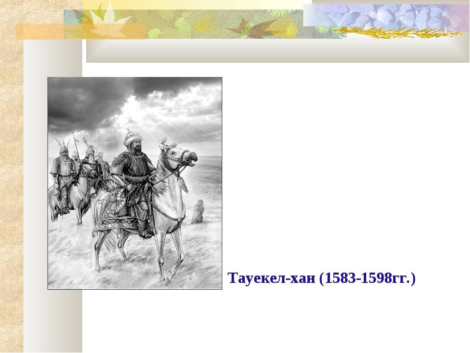 Тауекел-хан (1583-1598гг.)