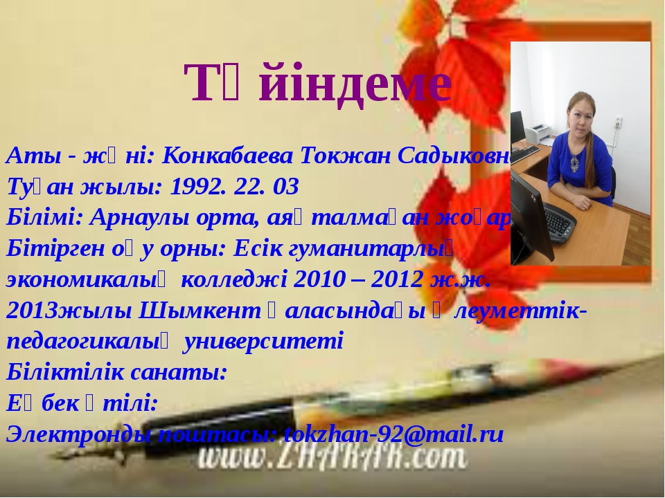 Аты - жөні: Конкабаева Токжан Садыковна Туған жылы: 1992. 22. 03 Білімі: Арна...