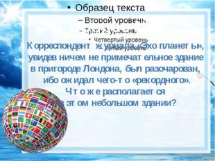 Вопрос № 8 Корреспондент журнала «Эхо планеты», увидев ничем не примечательн