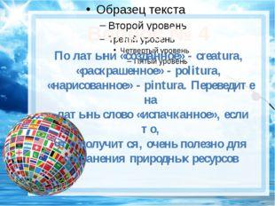 Вопрос № 4 По латыни «созданное» - creatura, «раскрашенное» - politura, «нар