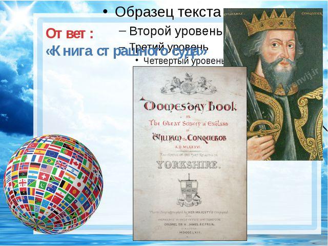 Ответ: «Книга страшного суда»