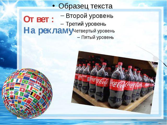 Ответ: На рекламу