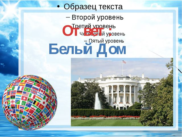 Ответ: Белый Дом