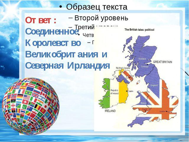 Ответ: Соединенное Королевство Великобритания и Северная Ирландия