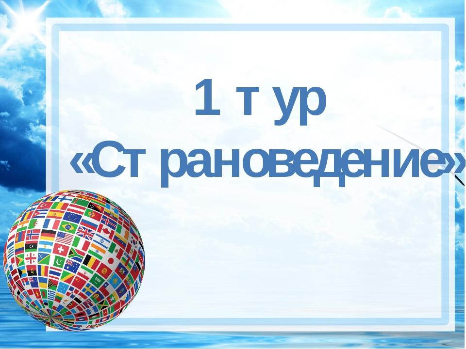 1 тур «Страноведение»