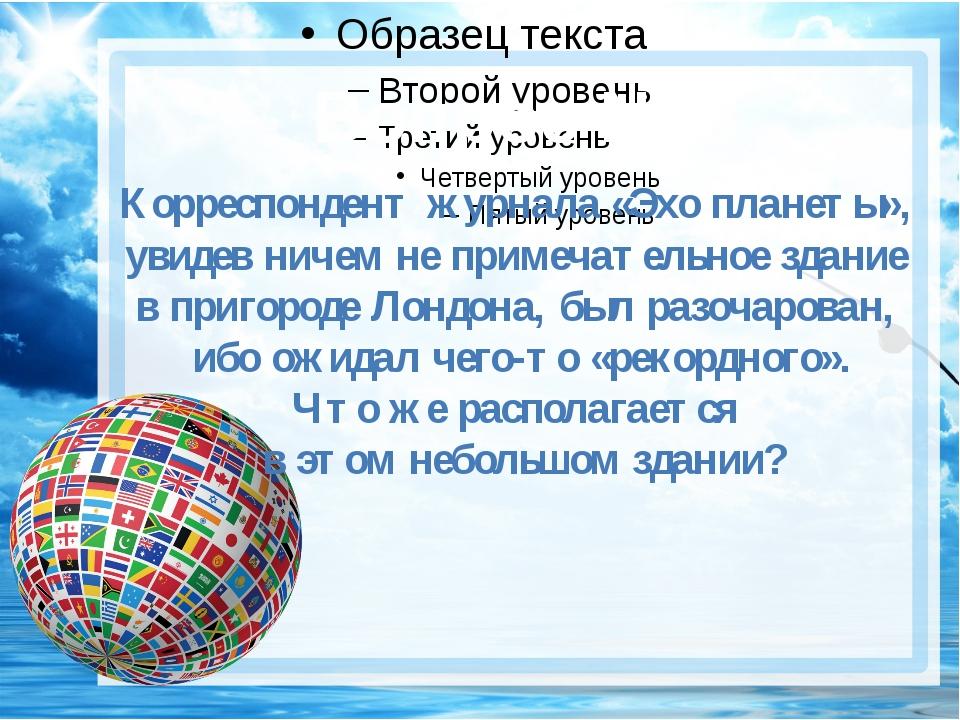 Вопрос № 8 Корреспондент журнала «Эхо планеты», увидев ничем не примечательн...