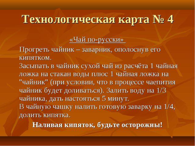 Технологическая карта № 4 «Чай по-русски» Прогреть чайник – заварник, ополосн...