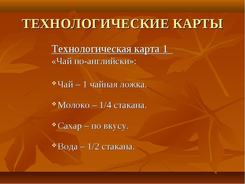 ТЕХНОЛОГИЧЕСКИЕ КАРТЫ Технологическая карта 1 «Чай по-английски»: Чай – 1 чай...