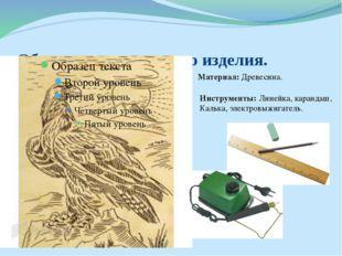 Образец выполненного изделия. Материал: Древесина. Инструменты: Линейка, кара