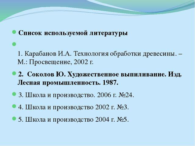 Список используемой литературы 1. Карабанов И.А. Технология обработки древеси...