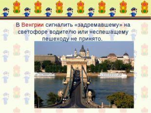 В Венгрии сигналить «задремавшему» на светофоре водителю или неспешащему пеше