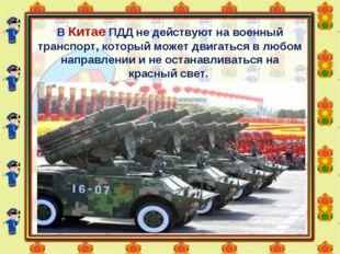 В Китае ПДД не действуют на военный транспорт, который может двигаться в любо