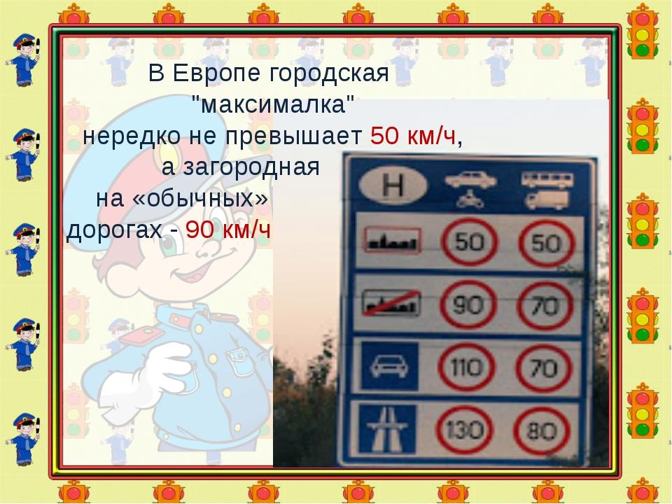 """В Европе городская """"максималка"""" нередко не превышает 50 км/ч, а загородная н..."""