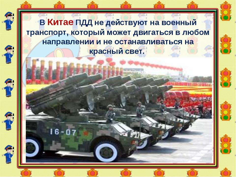 В Китае ПДД не действуют на военный транспорт, который может двигаться в любо...