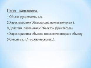 План   синквейна: План   синквейна: 1.Объект (существительное). 2.Характер