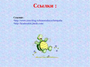 Ссылки : Ссылки : http://www.zina-blog.ru/krasnouhayacherepaha http://krashoy
