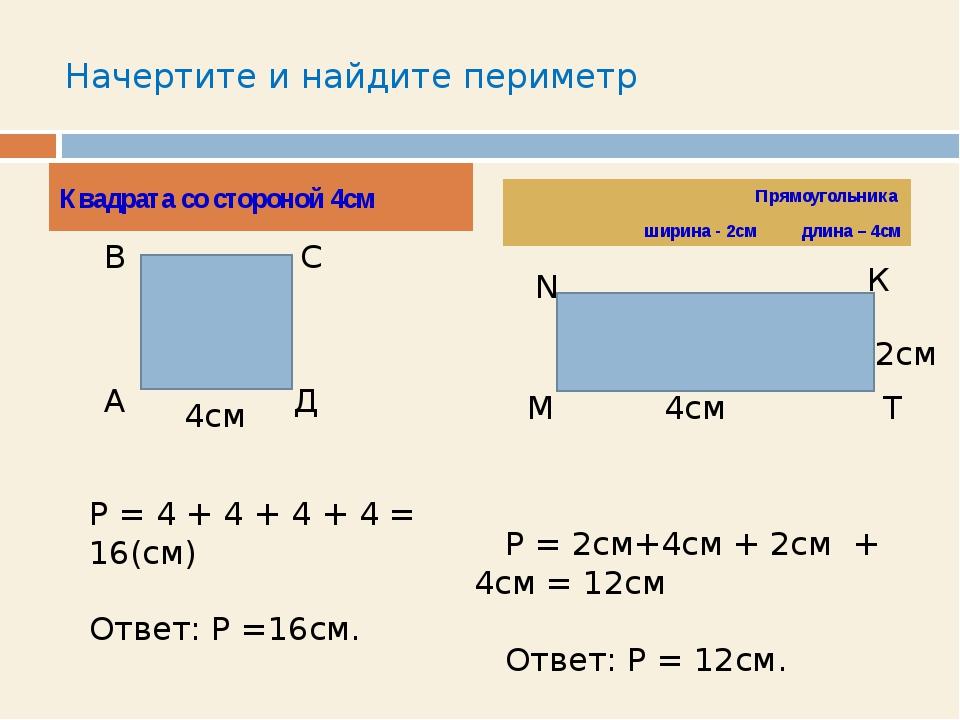 Как сделать периметр и площадь квадрата