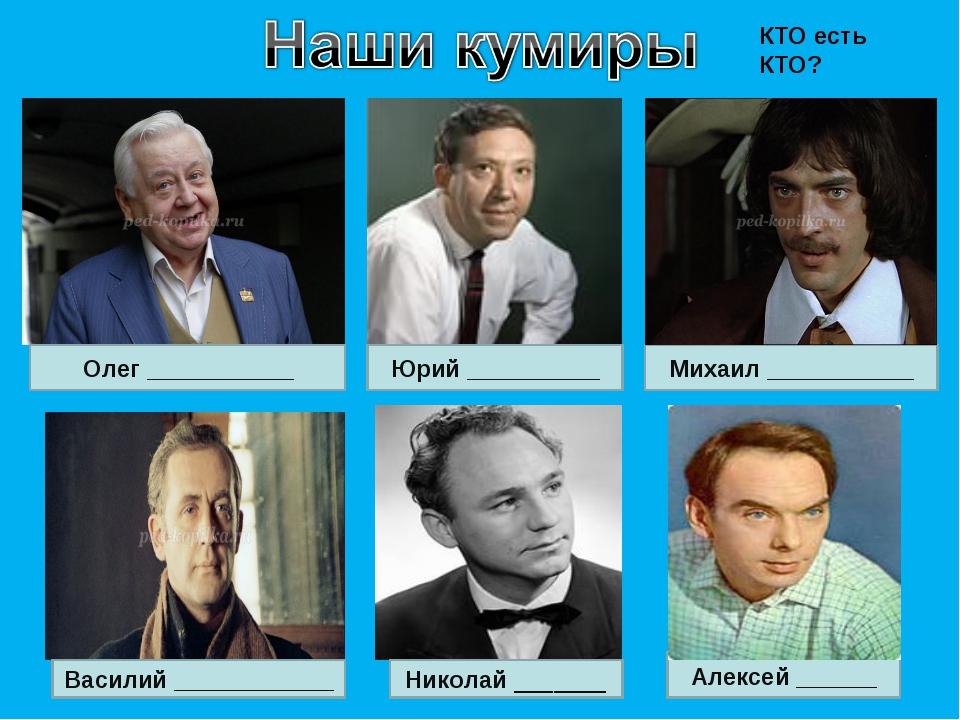Михаил ___________ Олег ___________ Юрий __________ Алексей ______ Николай __...