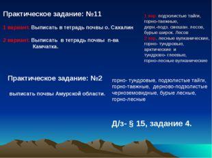 Практическое задание: №11 1 вариант. Выписать в тетрадь почвы о. Сахалин 2 ва