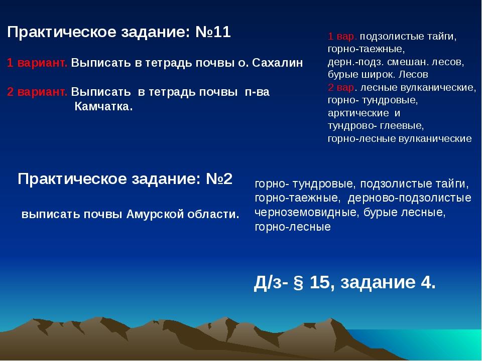 Практическое задание: №11 1 вариант. Выписать в тетрадь почвы о. Сахалин 2 ва...