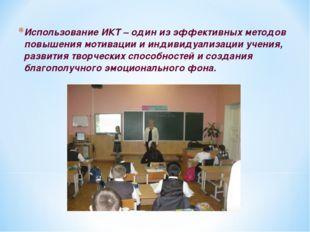 Использование ИКТ – один из эффективных методов повышения мотивации и индивид