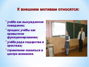 К внешним мотивам относятся: учёба как вынужденное поведение; процесс учёбы к
