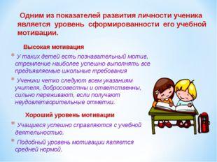 Одним из показателей развития личности ученика является уровень сформированн
