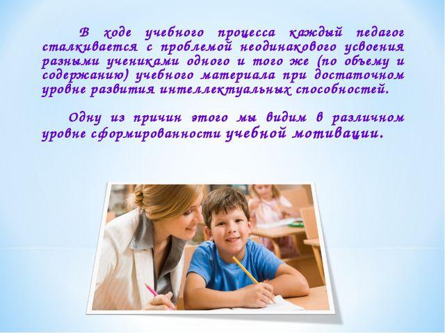 В ходе учебного процесса каждый педагог сталкивается с проблемой неодинаково...