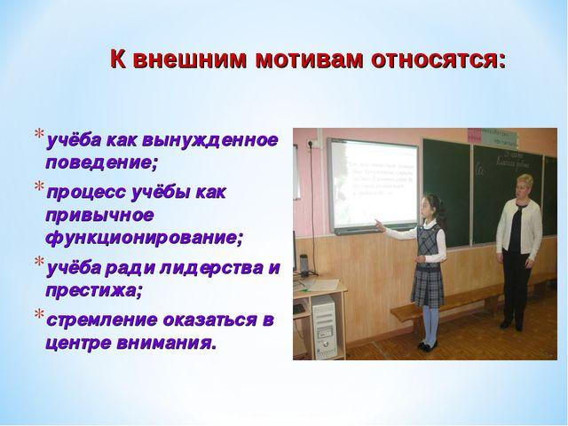 К внешним мотивам относятся: учёба как вынужденное поведение; процесс учёбы к...