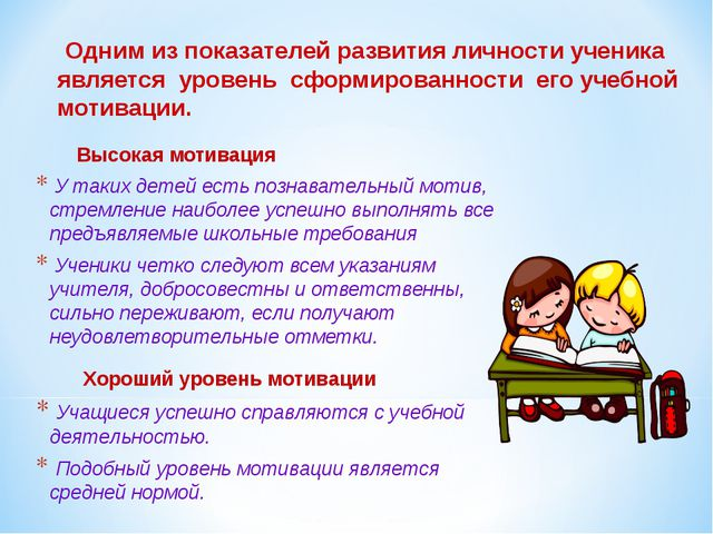 Одним из показателей развития личности ученика является уровень сформированн...
